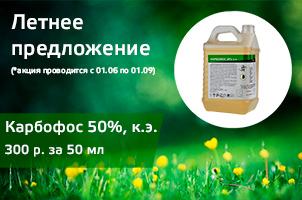 Летняя акция - Карбофос 50 мл